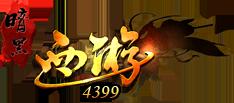 暗黑西游logo