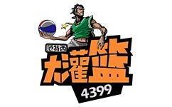 4399大灌篮官网