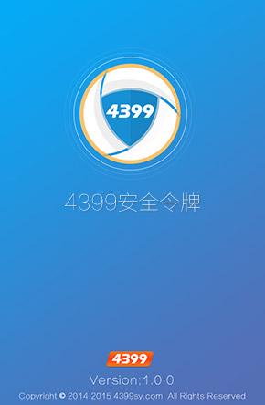 4399安全密令