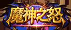 魔神之怒logo