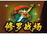 修罗战场logo.png