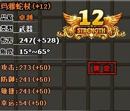 +12玛雅蛇杖属性