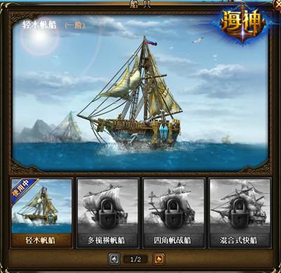 4399海神战船
