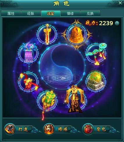 4399神魔仙界法宝系统1.jpg