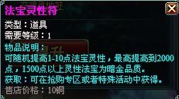 4399神魔仙界法宝系统8.jpg