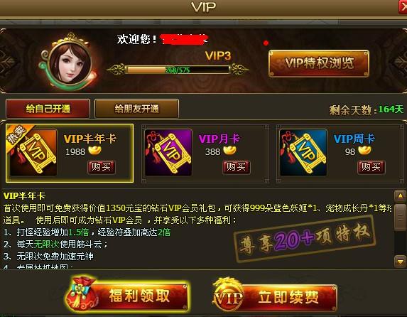 VIP系统.jpg