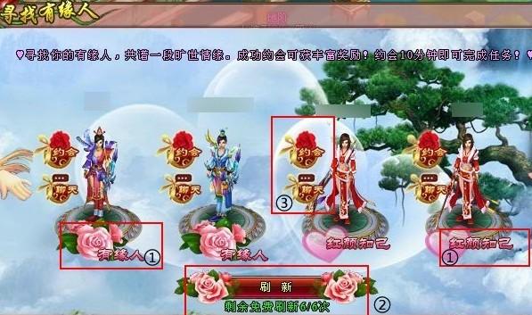 4399凡人修真2 仙侣任务寻有缘人.jpg