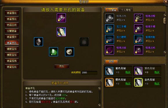 宝石相关_百炼炉2.jpg
