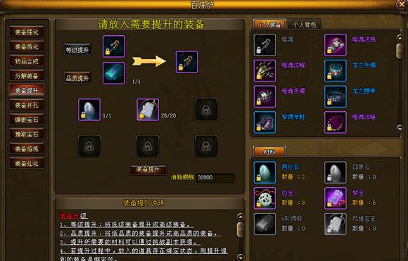 装备提升_百炼炉2.jpg