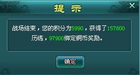 4399神魔仙界野外战场7.jpg