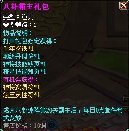 4399神魔仙界图05.jpg
