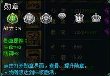 4399神魔仙界勋章系统图02.jpg