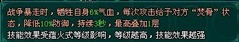 控火技能升级-蕴火式.jpg