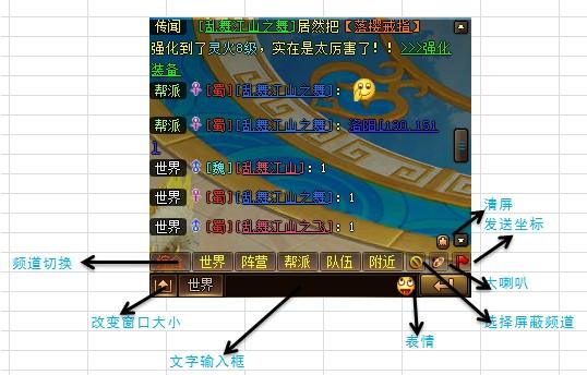 乱舞江山 聊天系统.jpg