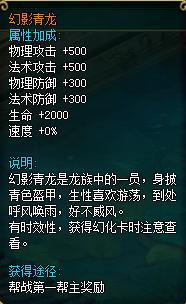 4399神武九天 幻影青龙