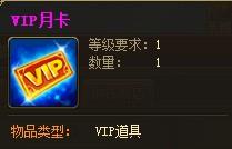 VIP月卡.jpg
