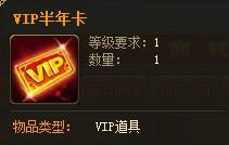 VIP半年卡.jpg