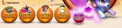 弹弹堂VIP系统(7).jpg
