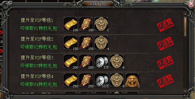 4399武易特权介绍7
