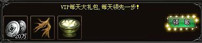 4399武易特权介绍14