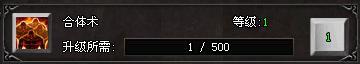 4399武易道士技能2