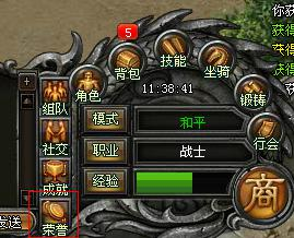 4399武易荣誉系统1