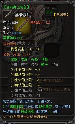 4399武易锻造系统3