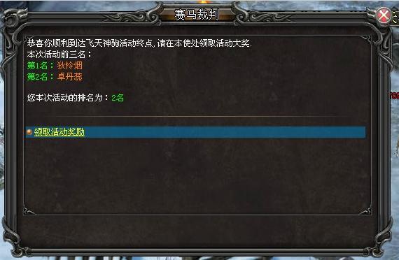 4399武易飞天神驹10