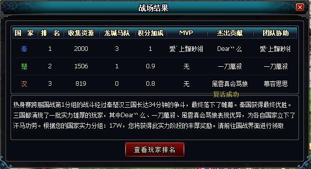 4399英雄远征跨服国战5