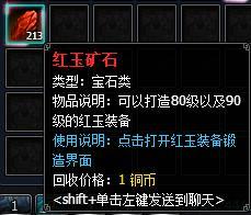 4399英雄远征红玉装备2