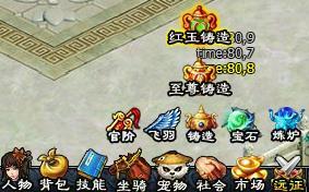 4399英雄远征红玉装备6