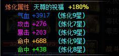 4399英雄远征红玉装备12