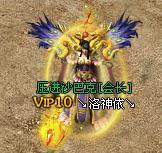 4399七杀VIP系统3