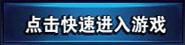 七杀进入游戏.jpg