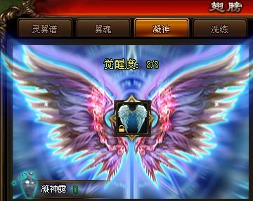 4399笑傲仙途翅膀9.jpg