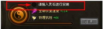 4399笑傲仙途神器注灵5.jpg