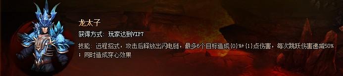 4399大闹天宫ol72变-龙太子.jpg