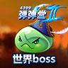 弹弹堂2世界boss