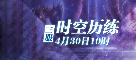 4399时空神域新服4月30日10时 火爆开启!