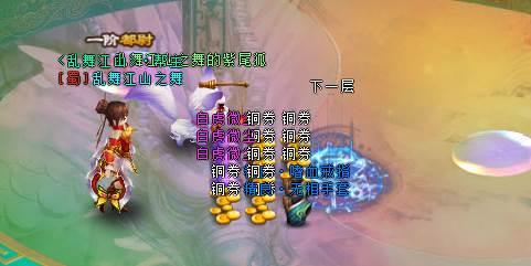 4399乱舞江山-草船借箭2