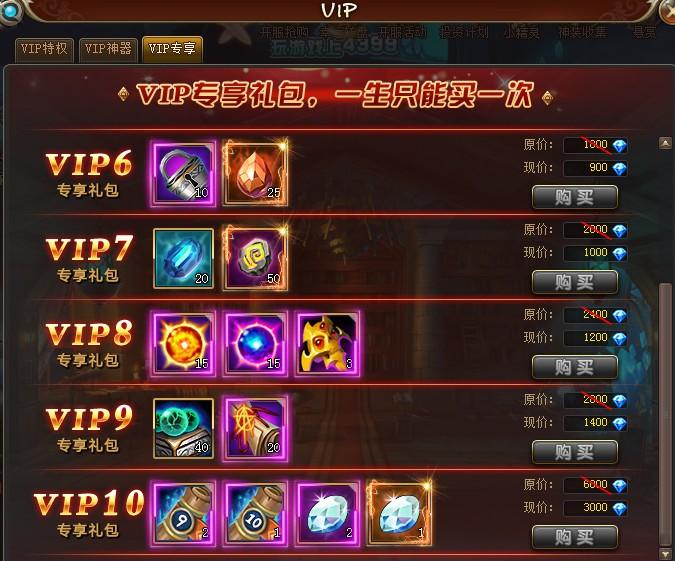 VIP系统3