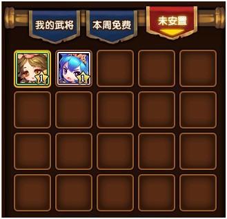 武将系统8