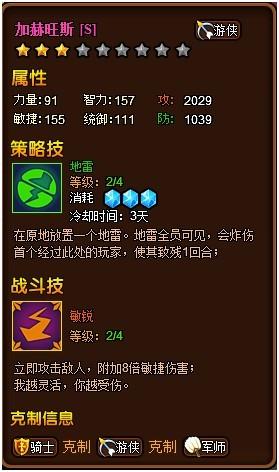 武将系统10