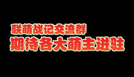 联萌战记4399联萌战记玩家群