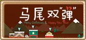 """弹弹堂4399弹弹堂12月份马尾双""""弹"""" 活动专题"""