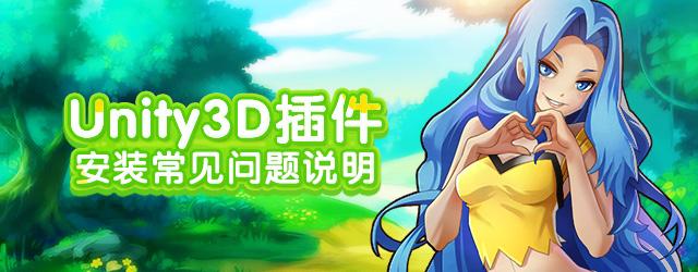小小精灵(新)玩转u3d插件