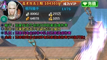 4399魔龙之戒PK模式