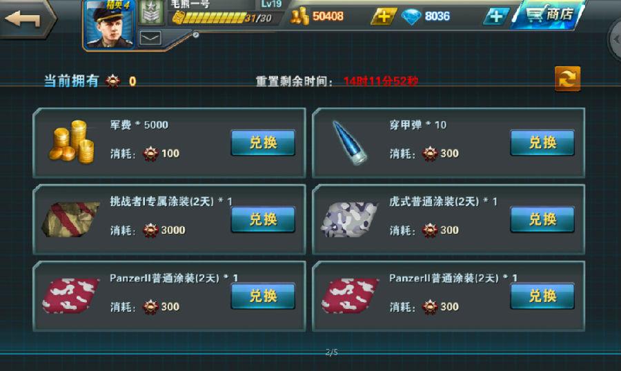 4399坦克射击世界征服