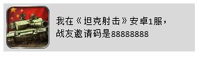 4399坦克射击战友分享.png