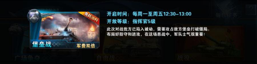 4399坦克射击堡垒站玩法介绍
